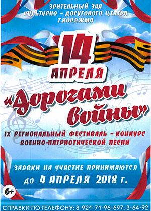 IX региональный фестиваль-конкурс военно-патриотической песни