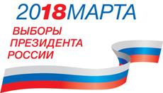 Выборы Президента РФ 18 марта 2018 года
